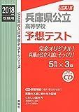 兵庫県公立高等学校 予想テスト  2018年度受験用赤本 6028 CD付 (公立高校入試予想テストシリーズ)