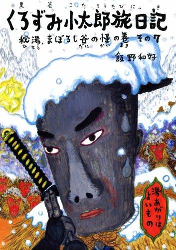 くろずみ小太郎旅日記 その7 秘湯、まぼろし谷の怪の巻 (くろずみ小太郎旅日記その7)の詳細を見る