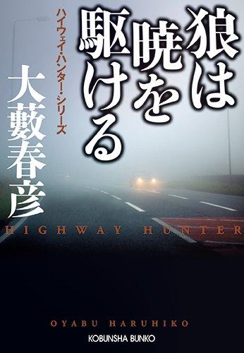 狼は暁を駆ける: ハイウェイ・ハンター・シリーズ (光文社文庫)