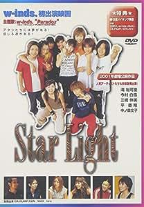 Star Light [DVD]