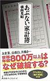 「あぶない家計簿 日経プレミアシリーズ」販売ページヘ
