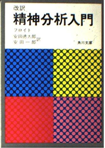 精神分析入門 (角川文庫 (563))の詳細を見る