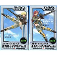 Strike Witches Extra Figure Vol.2.5 anime characters Sega Prize (all two full set) (japan import) by SEGA [並行輸入品]