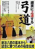 確実に上達する弓道 (LEVEL UP BOOK)