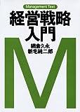 マネジメント・テキスト 経営戦略入門