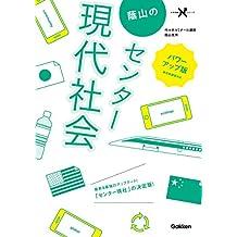 蔭山のセンター現代社会 パワーアップ版 (大学受験Nシリーズ)
