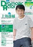 Dramatic Actor(ドラマティックアクター) VOL.1 (廣済堂ベストムック178号)