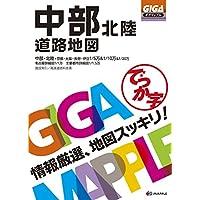 GIGAマップル でっか字中部北陸道路地図