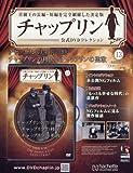 チャップリン公式DVDコレクション(13) 2017年 2/22 号 [雑誌]