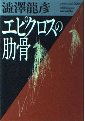 エピクロスの肋骨 (福武文庫)の詳細を見る