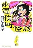 歌舞伎町怪談 (光文社文庫)