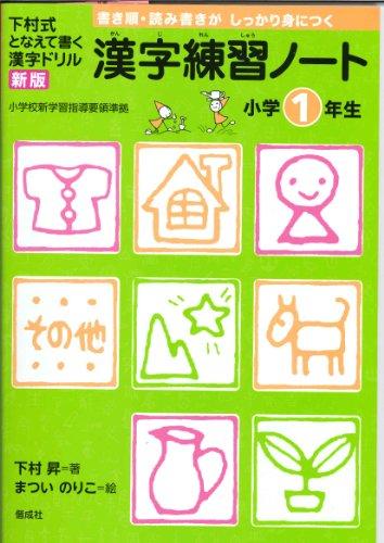 漢字練習ノート 小学1年生 (下村式 となえて書く 漢字ドリル 新版)の詳細を見る