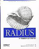 RADIUS―ユーザ認証セキュリティプロトコル