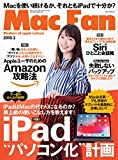 Mac Fan 2019年3月号 [雑誌]Kindle版