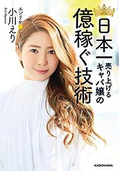 [小川 えり]の日本一売り上げるキャバ嬢の 億稼ぐ技術【電子特典付】