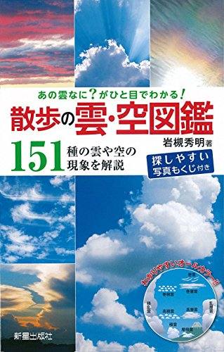 あの雲なに? がひと目でわかる!  散歩の雲・空図鑑 (散歩の図鑑シリーズ)の詳細を見る