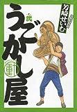 うごかし屋 2 (ビッグコミックス)