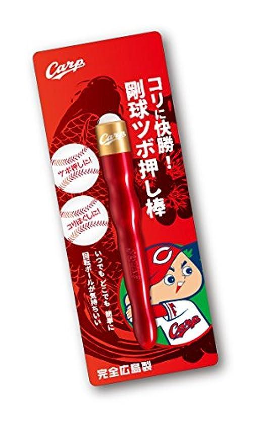 オーバーフローチャペル雑種SASUKE 剛球ツボ押し棒 (ビクトリーレッド) カープグッズ