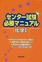 センター試験必勝マニュアル化学I