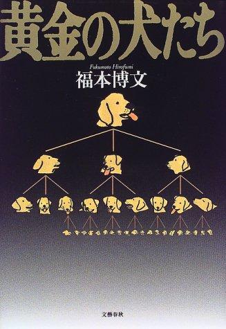黄金の犬たち [単行本] / 福本 博文 (著); 文藝春秋 (刊)