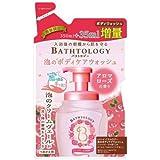 BATHTOLOGY(バストロジー) 泡のボディケアウォッシュ アロマローズの香り 詰替