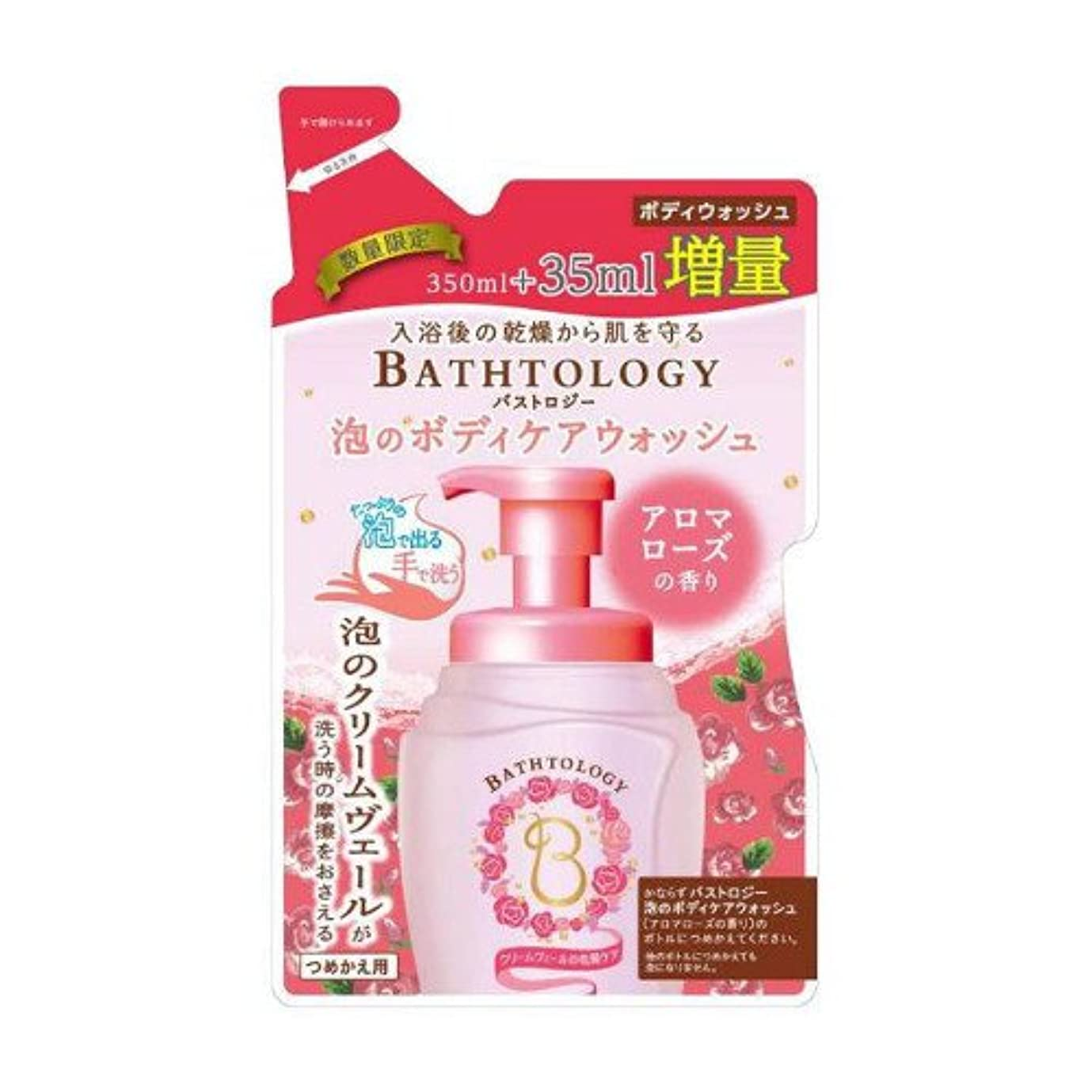 バスケットボール体系的にたらいBATHTOLOGY(バストロジー) 泡のボディケアウォッシュ アロマローズの香り 詰替