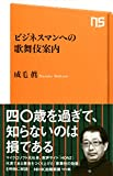 ビジネスマンへの歌舞伎案内 (NHK出版新書 446)