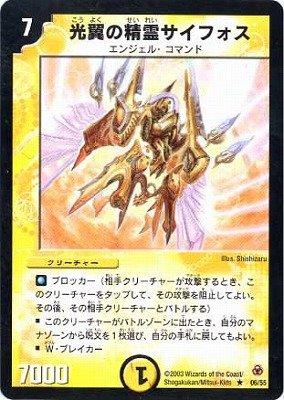 デュエルマスターズ/DM-05/6/R/光翼の精霊サイフォス
