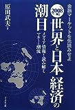 金融マーケットを先読みせよ 2008年世界と日本経済の潮目―メディア情報から読み解くマネーの潮流