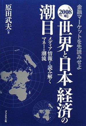 金融マーケットを先読みせよ 2008年世界と日本経済の潮目―メディア情報から読み解くマネーの潮流の詳細を見る