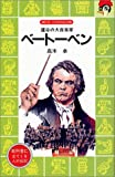 ベートーベン―運命の大音楽家 (講談社 火の鳥伝記文庫)