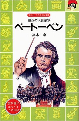 ベートーベン—運命の大音楽家 (講談社 火の鳥伝記文庫)
