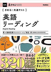 きめる!共通テスト英語リーディング (きめる!共通テストシリーズ)