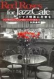 ジャズ喫茶に花束を―ジャズ喫茶店主九人が語る「ジャズの真実」