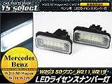ベンツ W203 5D ワゴン W211 W219 LED ライセンスランプ