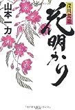 花明かり (深川駕籠)