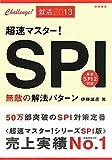 2013年度版 超速マスター! SPI無敵の解法パターン