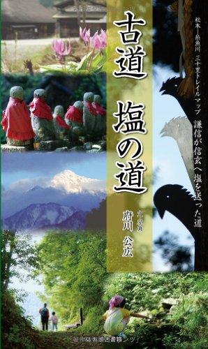 古道 塩の道―松本‐糸魚川三十里トレイルマップ 謙信が信玄へ塩を送った道