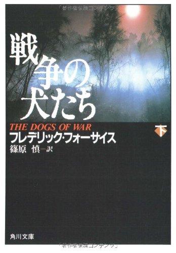 戦争の犬たち (下) (角川文庫)の詳細を見る