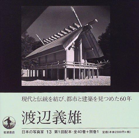 日本の写真家〈13〉渡辺義雄