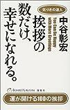 「挨拶の数だけ、幸せになれる。―運が開ける100の挨拶」中谷 彰宏