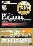 オラクルマスター教科書 Platinumパフォーマンス・チューニング