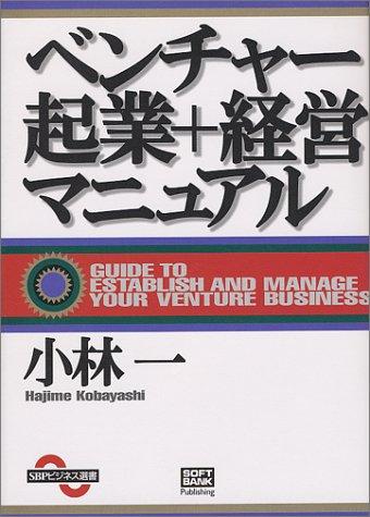 ベンチャー起業+経営マニュアル (SBPビジネス選書)の詳細を見る