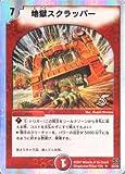 デュエルマスターズ DMC39-023R 《地獄スクラッパー》