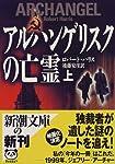 アルハンゲリスクの亡霊〈上〉 (新潮文庫)