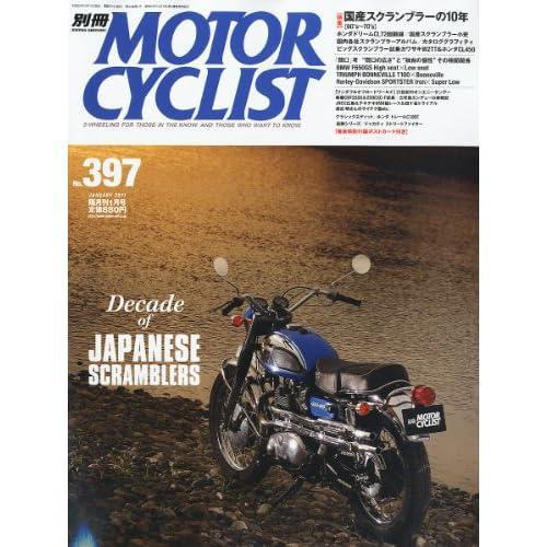 別冊 MOTORCYCLIST (モーターサイクリスト) 2011年 01月号 [雑誌]