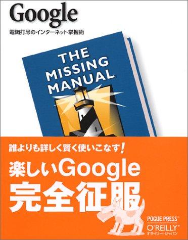Google―電網打尽のインターネット掌握術 (THE MISSING MANUALシリーズ)の詳細を見る