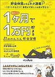日めくり 1ヶ月で1万円貯まる 31のかんたん貯金習慣 ([実用品])