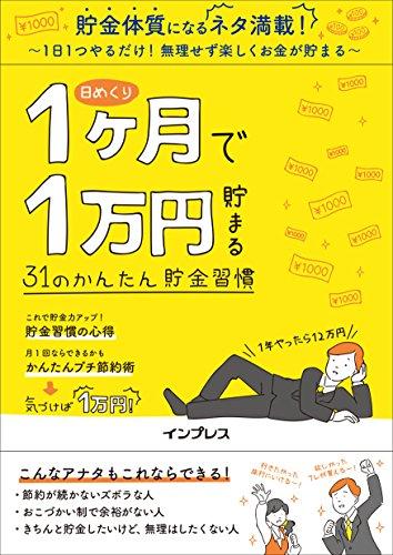 日めくり 1ヶ月で1万円貯まる 31のかんたん貯金習慣 ([...