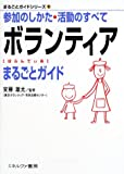 ボランティアまるごとガイド―参加のしかた・活動のすべて (まるごとガイドシリーズ)